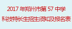 2017年郑州市第57中学 科技特长生招生须知及报名表
